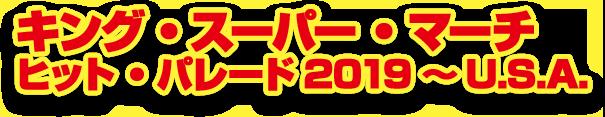 キング・スーパー・マーチ ヒット・パレード2019~U.S.A.