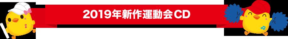 2019年新作運動会CD