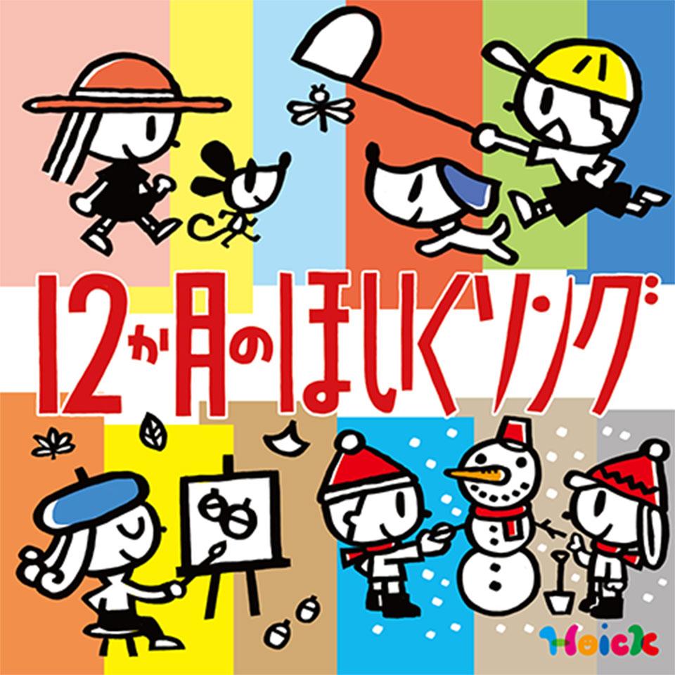 Hoickおすすめ!12か月のほいくソング