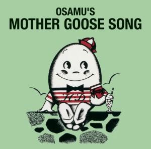 オサムズ マザーグースの歌