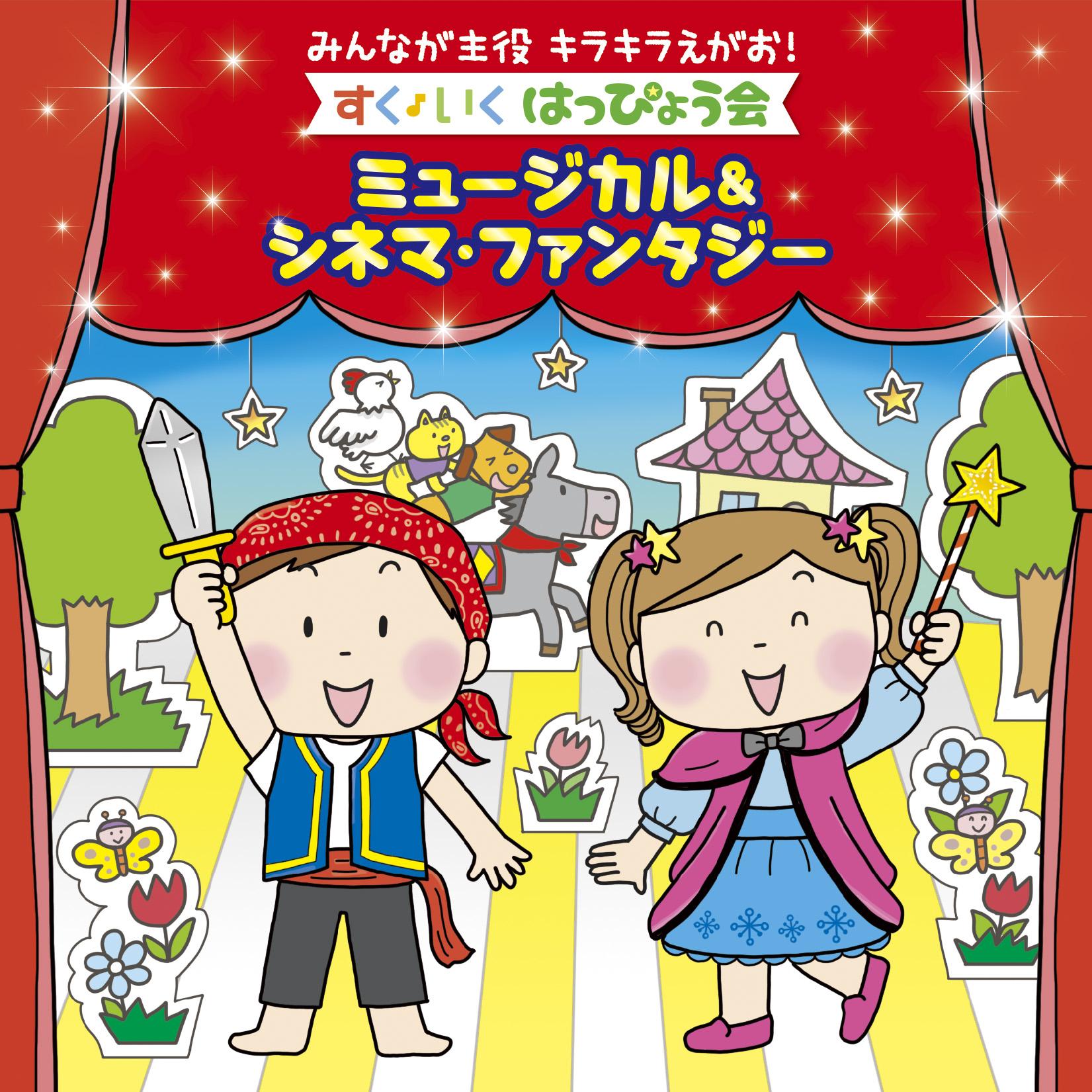 みんなが主役 キラキラえがお! すく♪いく はっぴょう会~ミュージカル&シネマ・ファンタジー~