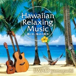 ハワイアン・リラクシング・ミュージック~風と波、海辺の散歩~