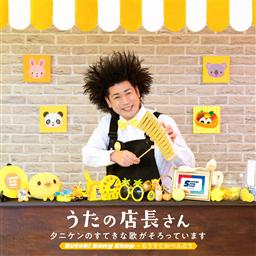 うたの店長さん~タニケンのすてきな歌がそろっています Suteki Song Shop~もうすぐおべんとう