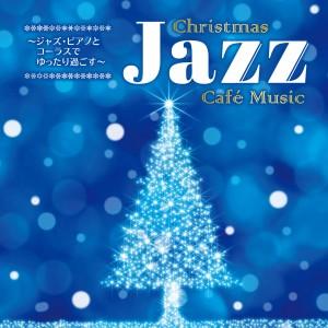 ~ジャズ・ピアノとコーラスでゆったり過ごす~ Christmas Jazz Café Music