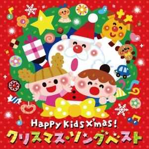 Happy Kids X'mas! クリスマス・ソング ベスト<br></noscript>~パーティのためのBGMつき~