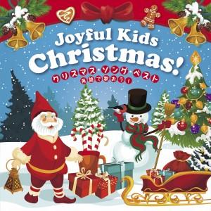 Joyful Kids Christmas! クリスマス・ソング ベスト<br></noscript>~英語でうたおう~