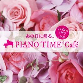 あの日に帰る。 PIANO TIME*Café j-POP編〈1990~1999〉