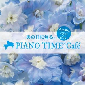 あの日に帰る。 PIANO TIME*Café j-POP編〈2000~2019〉