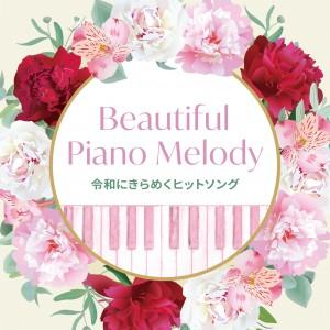 Beautiful Piano Melody~令和にのこるヒットソング