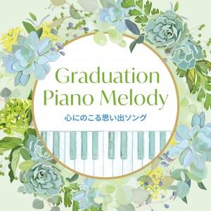 Graduation Piano Melody~心にのこる卒業ソング
