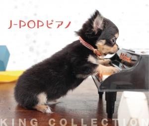 キングのコレ!KING COLLECTION<br></noscript>J-POPピアノ