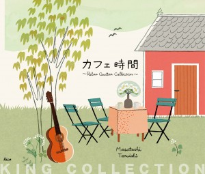 キングのコレ!KING COLLECTION<br></noscript>カフェ時間~Relax Guitar Collection~