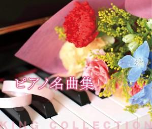 キングのコレ!KING COLLECTION<br></noscript>ピアノ名曲集