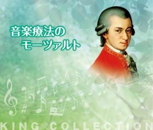 キングのコレ!KING COLLECTION<br></noscript>音楽療法のモーツァルト