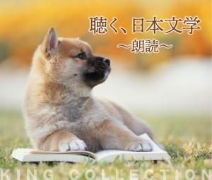 キングのコレ!KING COLLECTION<br></noscript>聴く、日本文学~朗読~