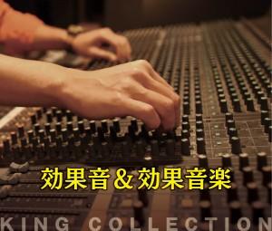 キングのコレ!KING COLLECTION<br></noscript>効果音&効果音楽