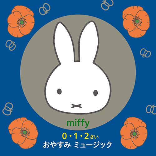 ミッフィー 0・1・2さい おやすみミュージック