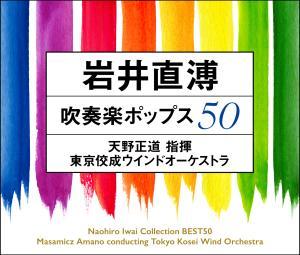 岩井直溥 吹奏楽ポップス50