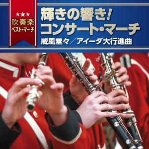 <吹奏楽ベスト・マーチ>輝きの響き! コンサート・マーチ ~威風堂々/アイーダ大行進曲~
