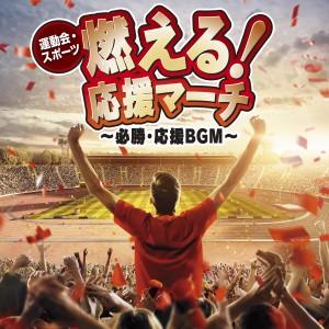 <運動会・スポーツ>燃える!応援マーチ