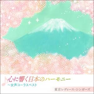 心に響く日本のハーモニー~女声コーラスベスト