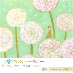 癒しのハーモニー アヴェマリア~女声コーラスベスト
