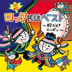 <令和>ロック民謡ベスト ~粋だぜ!ニッポン~