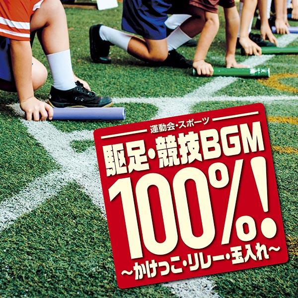 [運動会・スポーツ]駆足・競技BGM 100%!~かけっこ・リレー・玉入れ~