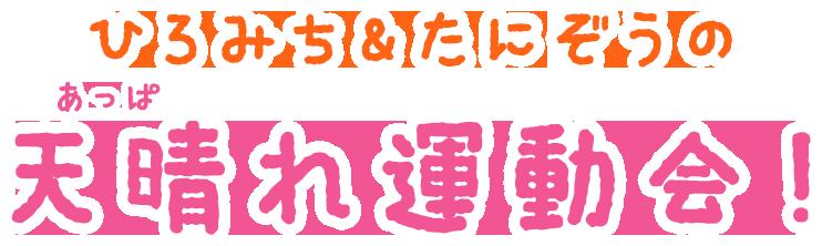 天晴(あっぱ)れ運動会!