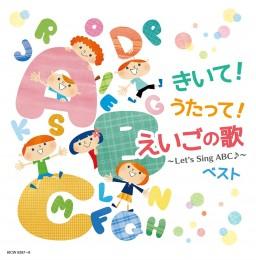 きいて!うたって!えいごの歌~Let's Sing ABC♪~