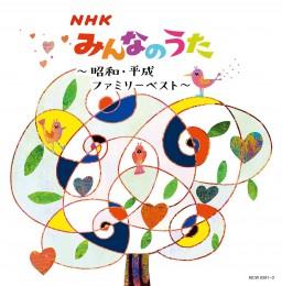 NHKみんなのうた~昭和・平成ファミリーベスト~