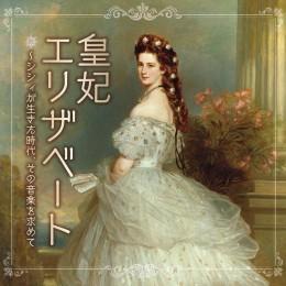 皇妃エリザベート ~シシィが生きた時代、その音楽を求めて