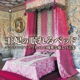 王妃の眠れるベッド ~マリー・アントワネットの優雅な癒しの音楽