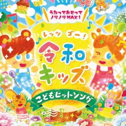 レッツ・ゴー!令和キッズ こどもヒットソング~うたっておどってノリノリMAX!