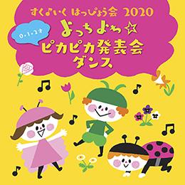 すく♪いく はっぴょう会 2020【0・1・2才】 よっちよち☆ピカピカ発表会 ダンス
