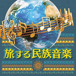 旅する民族音楽