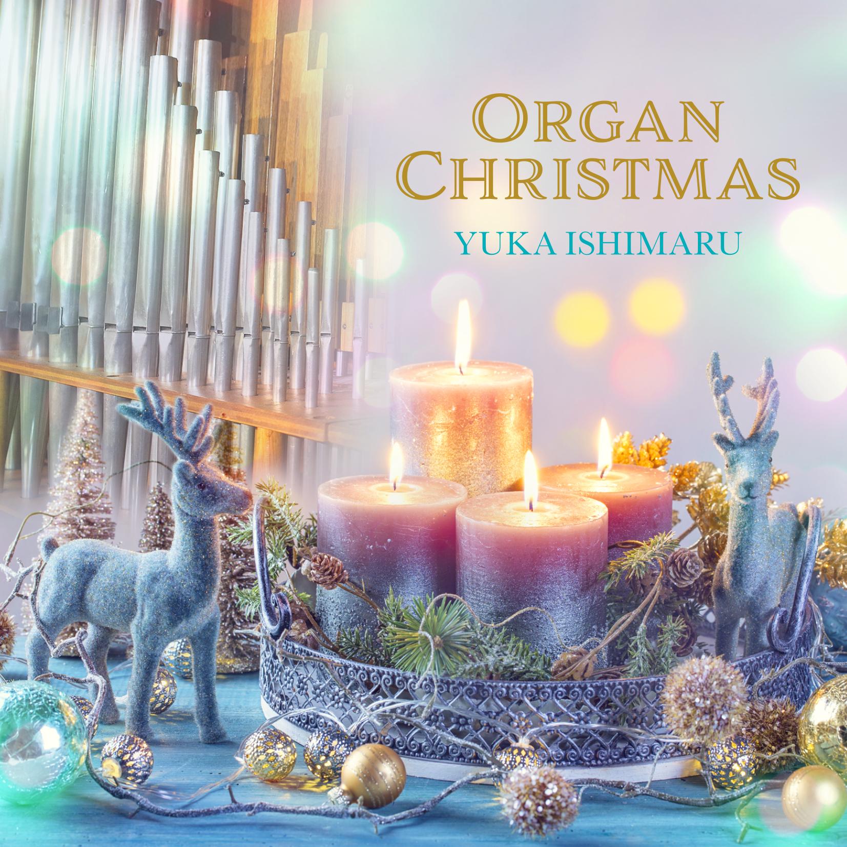 パイプオルガンのクリスマス