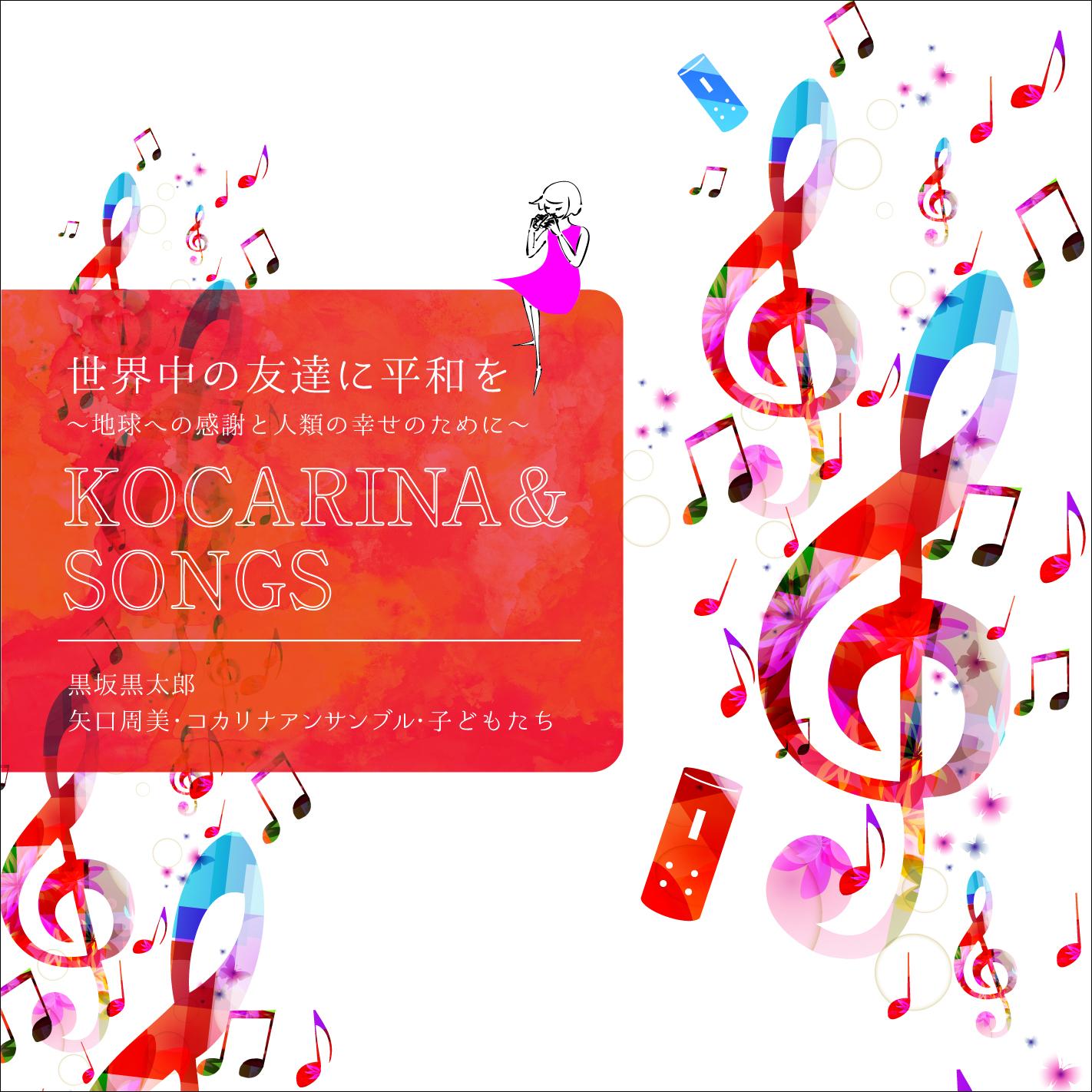 世界中の友達に平和を~地球への感謝と人類の幸せのためにKOCARINA&SONGS