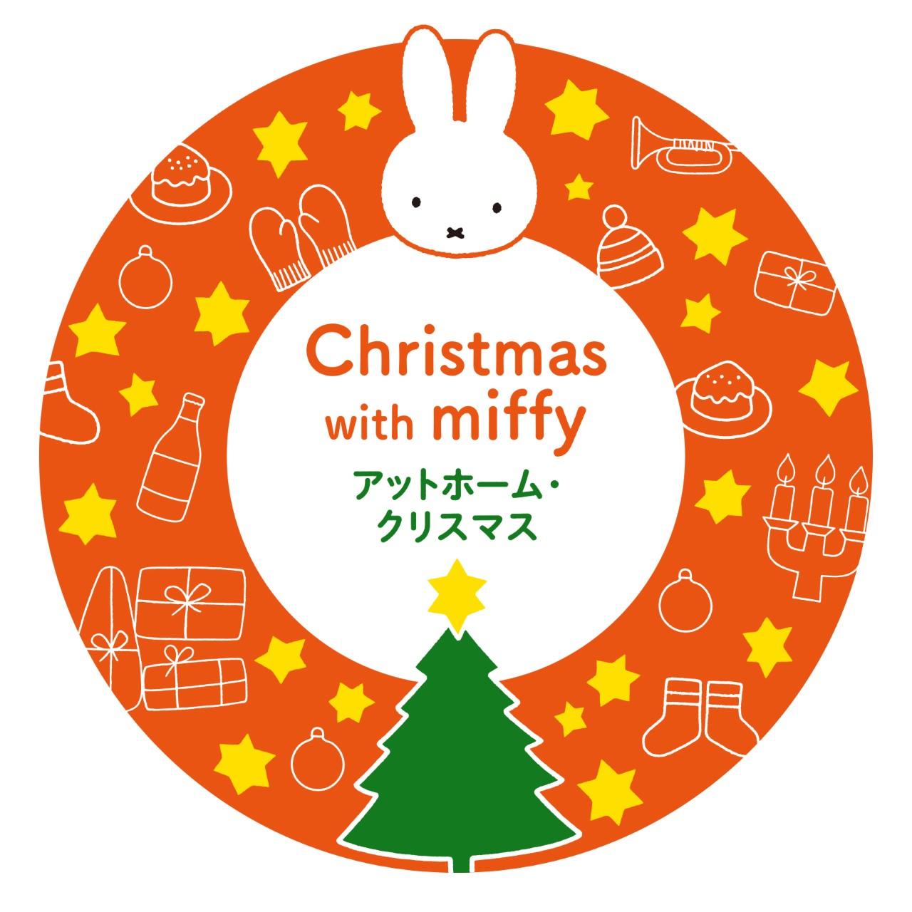 ミッフィーといっしょに!アットホーム・クリスマス