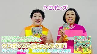 【ケロポンズ】赤ちゃんあそぼ!CD発売 告知動画