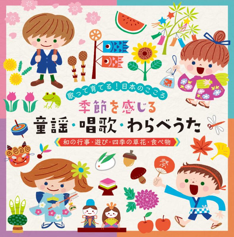 ~歌って育てる!日本のこころ~ 季節を感じる 童謡・唱歌・わらべうた 《和の行事・遊び・四季の草花・食べ物》