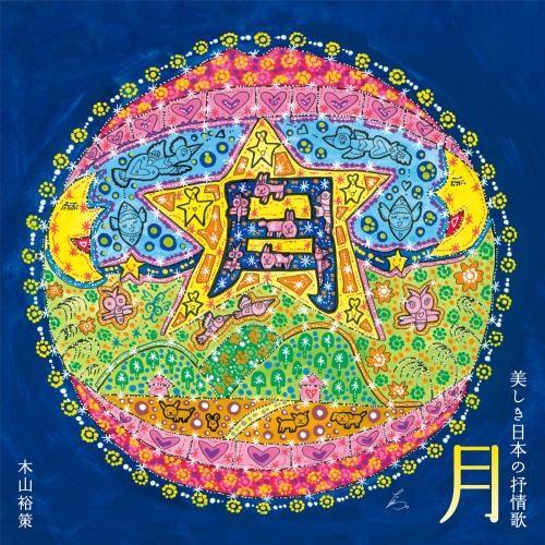 月~美しき日本の抒情歌