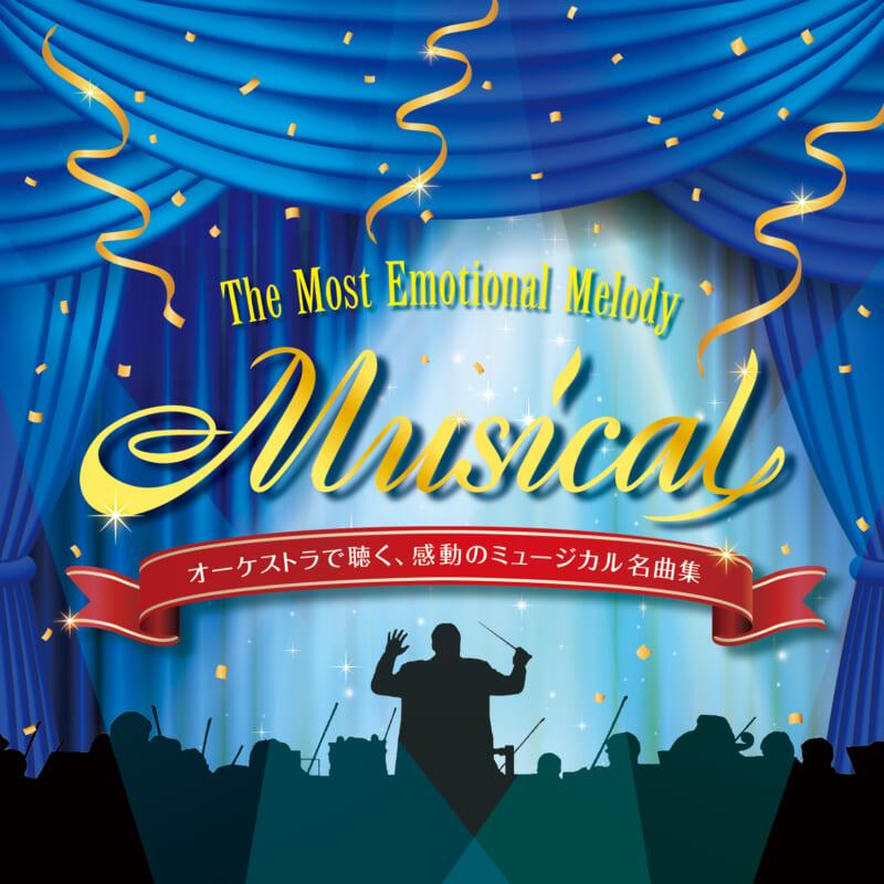 """オーケストラで聴く、感動のミュージカル名曲集 ~ The Most Emotional Melody""""Musical"""" 〈インストゥルメンタル&カラオケ〉"""