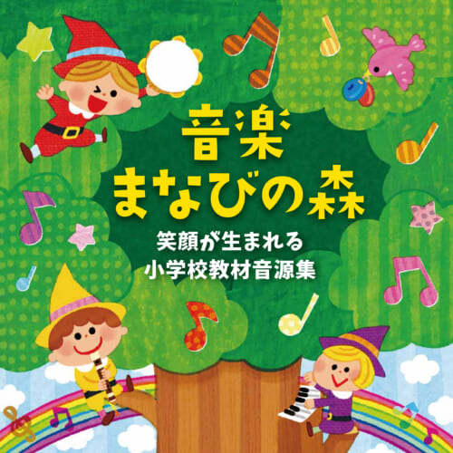 音楽まなびの森 ~笑顔が生まれる小学校教材音源集~