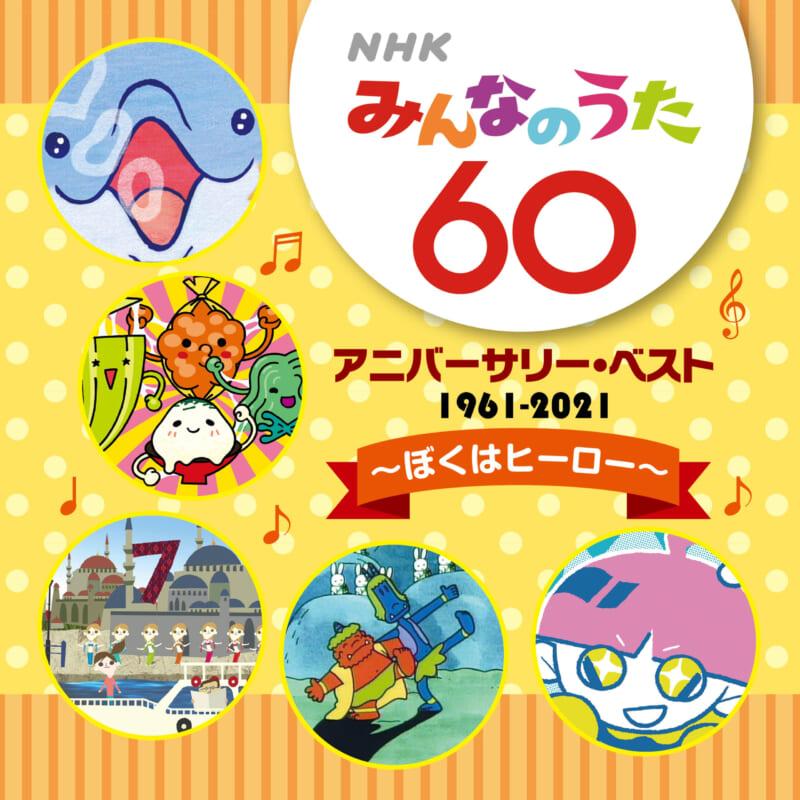 NHK みんなのうた 60 アニバーサリー・ベスト ~ぼくはヒーロー~