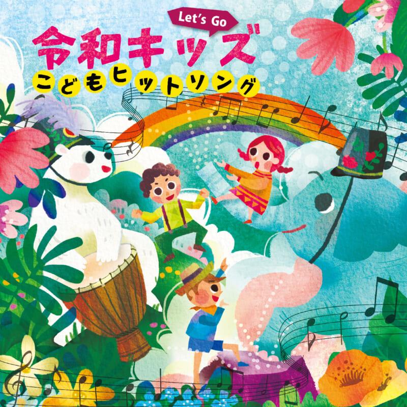 Let's Go! 令和キッズ こどもヒットソング ~ハートわくわく♪おやこで楽しく うたっちゃお!~