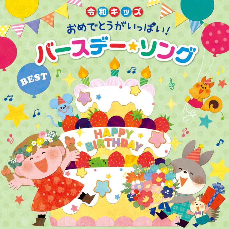 《令和キッズ》おめでとうがいっぱい! バースデー・ソング・ベスト ~お誕生日会を盛り上げる歌&BGM~