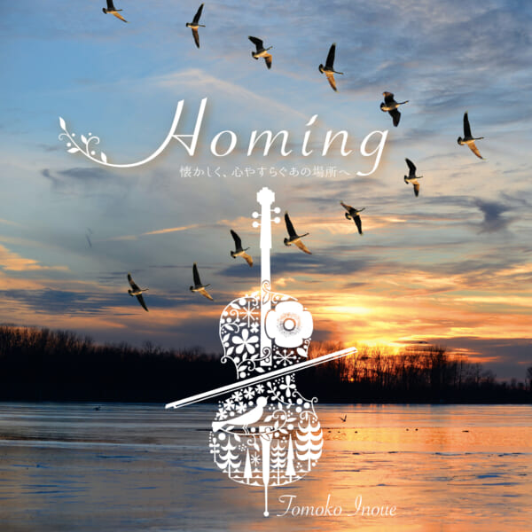 Homing 懐かしく、心やすらぐあの場所へ~チェロ、ハープ、ピアノが奏でる、深く澄んだ癒しの旋律~