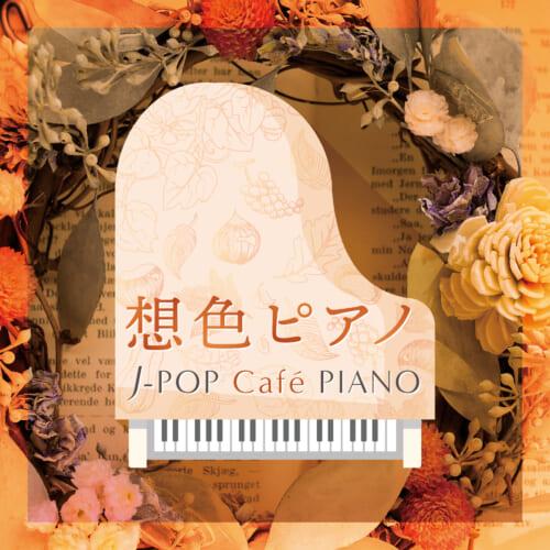 想色ピアノ~J-POP Café PIANO 〈ドラマ・映画・J-POPヒッツ・メロディー〉(仮)