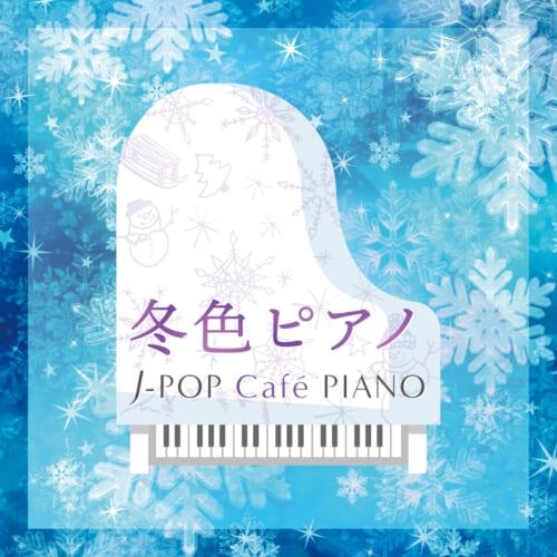 冬色ピアノ~J-POP Café PIANO〈ドラマ・映画・J-POPヒッツ・メロディー〉